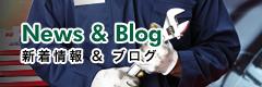 新着情報&ブログ